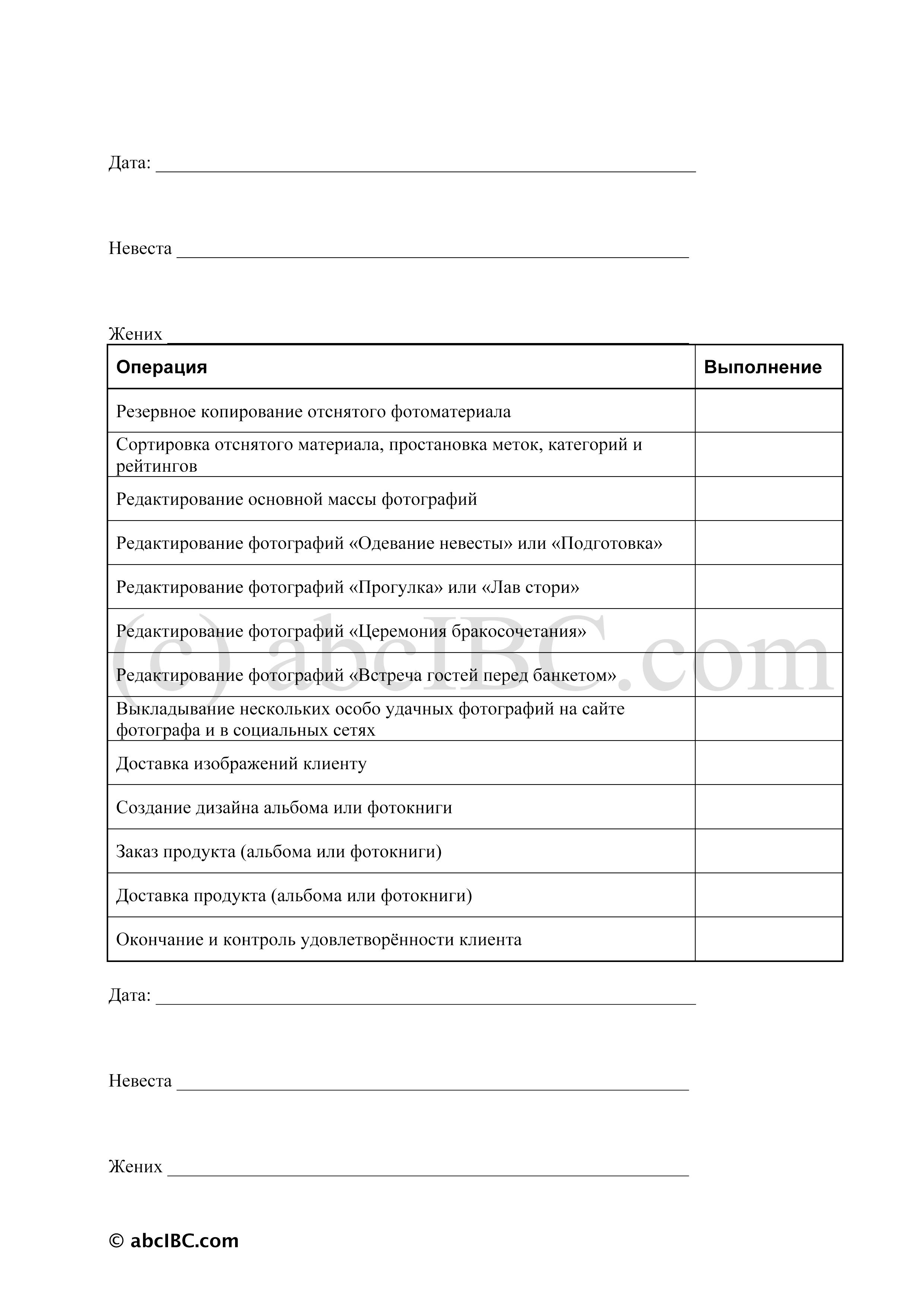Контрольный лист рабочего потока workflow checklist на портале  Контрольный лист рабочего потока workflow checklist